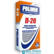 Клей Полимин П20 армирующий для теплоизоляции (меш.)