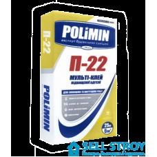 Клей ПОЛИМИН  П-22 МУЛЬТИ  повышенной адгезии 25 кг (меш.)