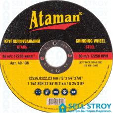 Круг шлифовальный  Ataman 125х6,0х22.23 мм (шт.)