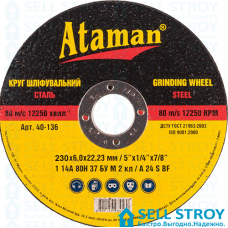Круг шлифовальный Ataman 230х6,0х22.23 мм (шт.)