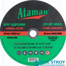 Круг (диск) отрезной Ataman по бетону и камню 150х2,5х22.23 (шт.)