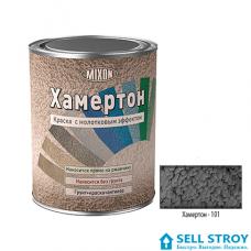 Краска Mixon Хаммертон №101 с молотковым эффектом  0,75 л