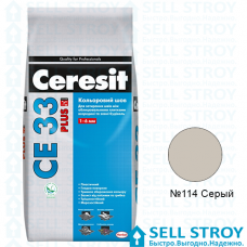 Затирка Ceresit CE 33 PLUS цв.шов 1-6 мм №114 Серый 2 кг