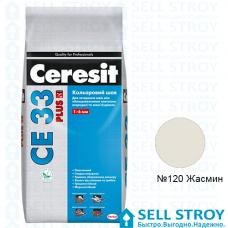 Затирка Ceresit CE 33 PLUS цв.шов 1-6 мм №120 Жасмин 2 кг
